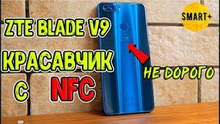 ZTE V9 - тот случай если нужен NFC за не дорого!