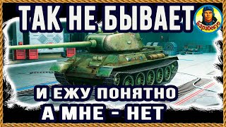 ТОМСОН НЕ СТАТИСТ: он покруче будет! Ветераны будут плакать  в World of Tanks Т-43 Т 43 Т43 wot
