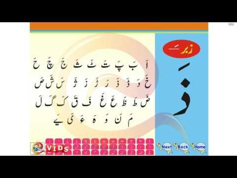 Learn Urdu - Zabar ka Istemaal