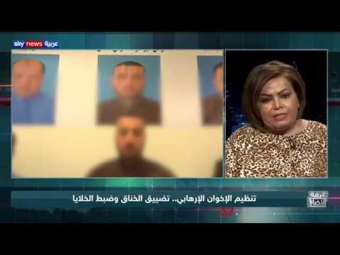 تنظيم الإخوان الإرهابي.. تضييق الخناق وضبط الخلايا