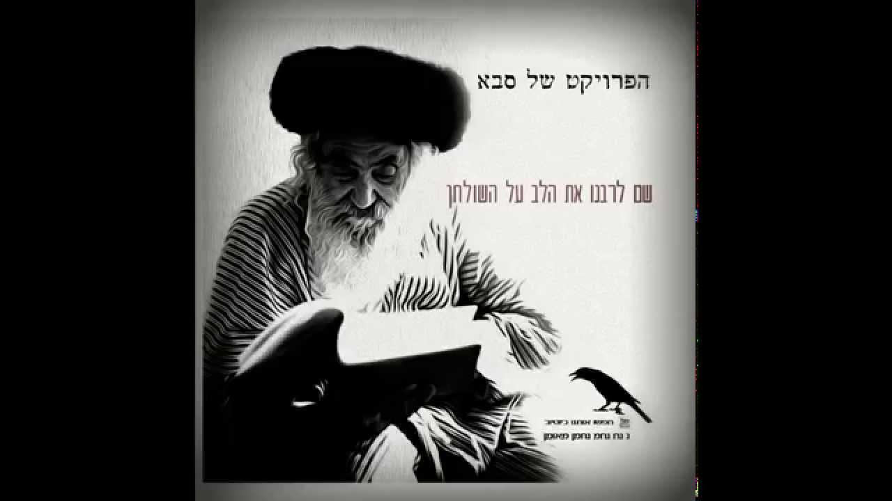 """רמיקס לשיר הפריחה של עופרה חזה ז""""ל - קאבר יהודי"""