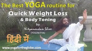 The Best Yoga Routine for Weight Loss & Toning (100% Result) by Yoginitya - in Hindi