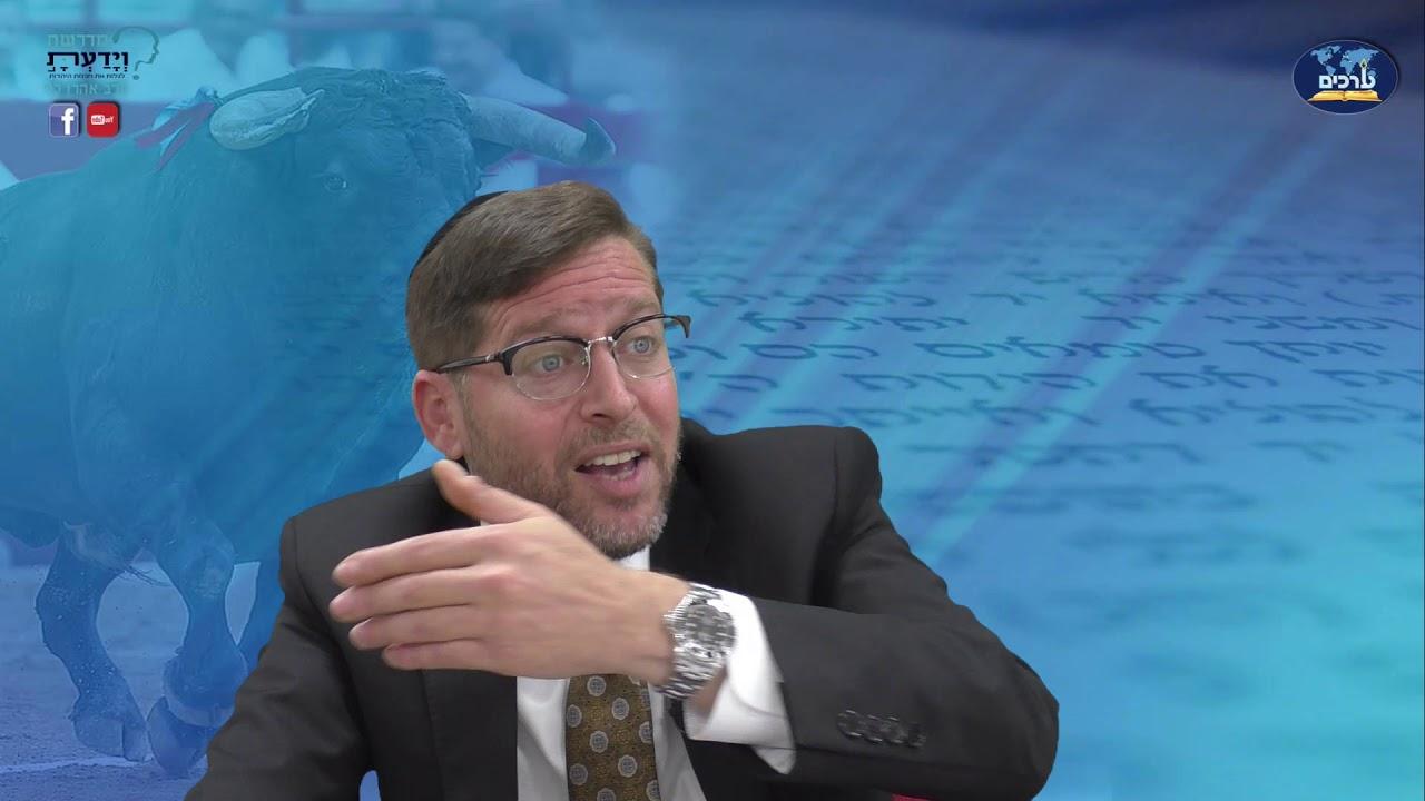לא אנחנו לא חיות - על צמחונות ומוסריות ביהדות - שיעור 12 - הרב אהרן לוי