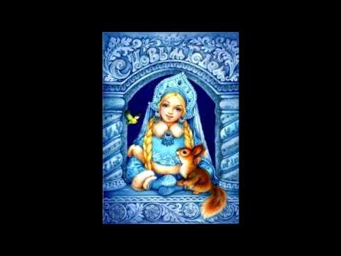 Аудио сказки - Снегурочка (Русские народные сказки. Аудиокнига)