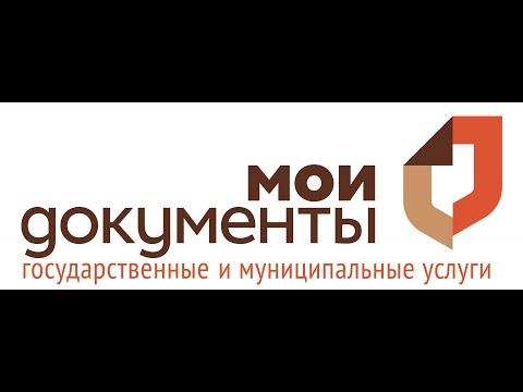 В МФЦ Ивановской области продлен режим работы