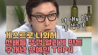 게스트로 나와서 선배들 뚜껑 열리게 만든 무개념 연예인 TOP4