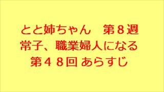 連続テレビ小説 とと姉ちゃん 第8週 常子、職業婦人になる 第48回 あ...