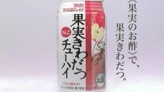 相沢紗世 宝酒造 果実きわだつチューハイ.