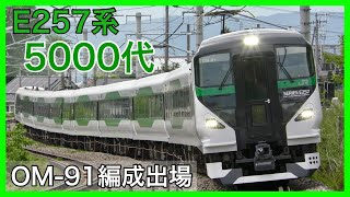 【緑色ストライプ】E257系5000番台登場!OM-91編成出場回送