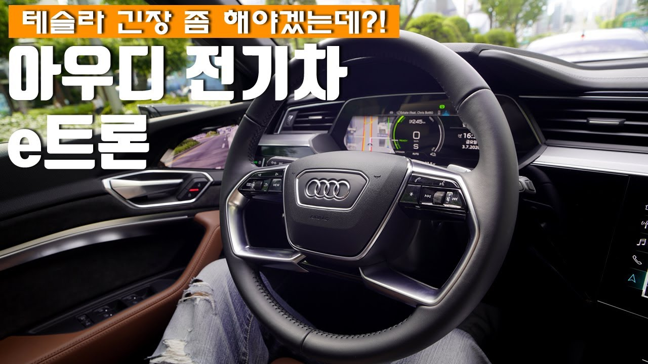 아우디 e트론, 테슬라 긴장 좀 해야겠는데?! 아우디 첫번째 전기차 Audi e-tron
