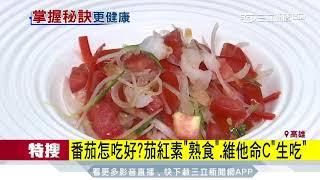 番茄怎吃好?茄紅素「熟食」 維他命C「生吃」 三立新聞台