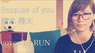 清水翔太 Because of you を歌ってみました。 ルンです。 主婦です。 た...