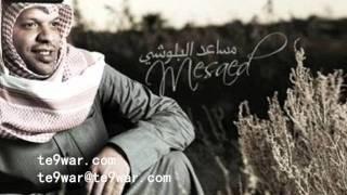 عز الله - مساعد البلوشي 2012