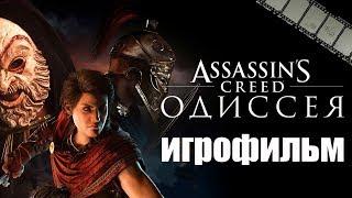 ФИЛЬМ «ОДИССЕЯ» (по игре Assassins creed Odyssey, за Кассандру, хорошая концовка)