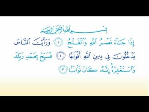 Surat An-Nasr 110 سورة النصر - Children Memorise - kids Learning quran
