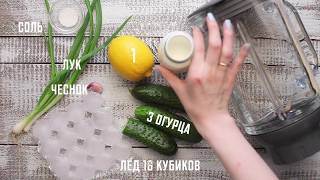 Огуречный смузи | рецепт Kenwood Cooking Chef