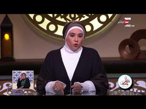 قلوب عامرة - رد د. نادية على ما يحرم الصلاة داخل المساجد التي بها أضرحة  - نشر قبل 6 ساعة