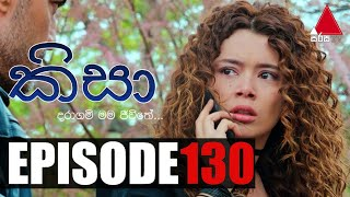 Kisa (කිසා)   Episode 130   19th February 2021   Sirasa TV Thumbnail