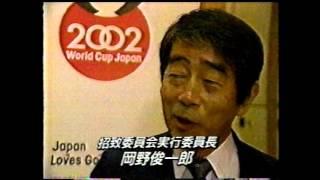 '94W杯決勝直前 ダイヤモンドサッカー  JEF市原特集