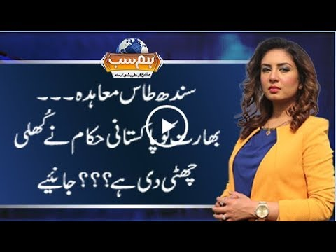 CapitalTV: Indus Water Treaty: India gets clean chit??
