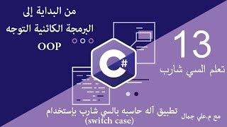 13 كيفية عمل آله حاسبه بـ switch case في السي شارب #C