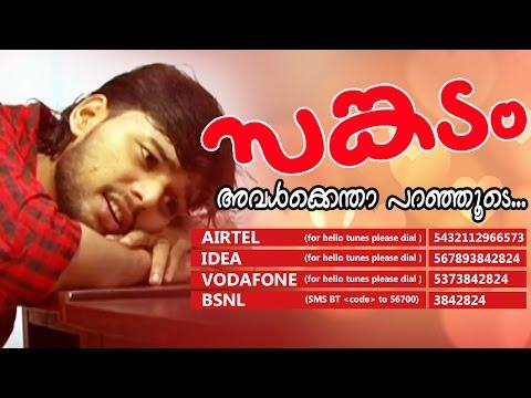 Avalkentha Paranjoode( thanseer koothuparambu new album 2014-sangadam)