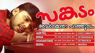 Download Avalkentha Paranjoode( thanseer koothuparambu new album 2014-sangadam) MP3 song and Music Video