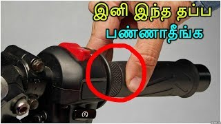 இனி இந்த தப்ப பண்ணாதீங்க | Dont Do This Mistake Again | Accelerator Info | Tamil Automobile Channel