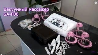 Мастер-класс по вакуумному массажу на аппарате SA-F06 | Заказать на Scopula.ru