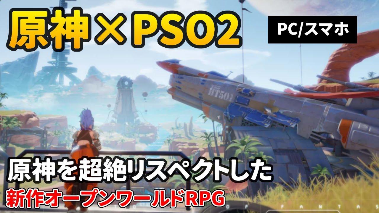 原神×PSO2なアニメ調の新作オープンワールドRPG!手動アクションとマルチプラットフォームで覇権なるか?【PC/スマホ】幻塔 Tower of Fantasy