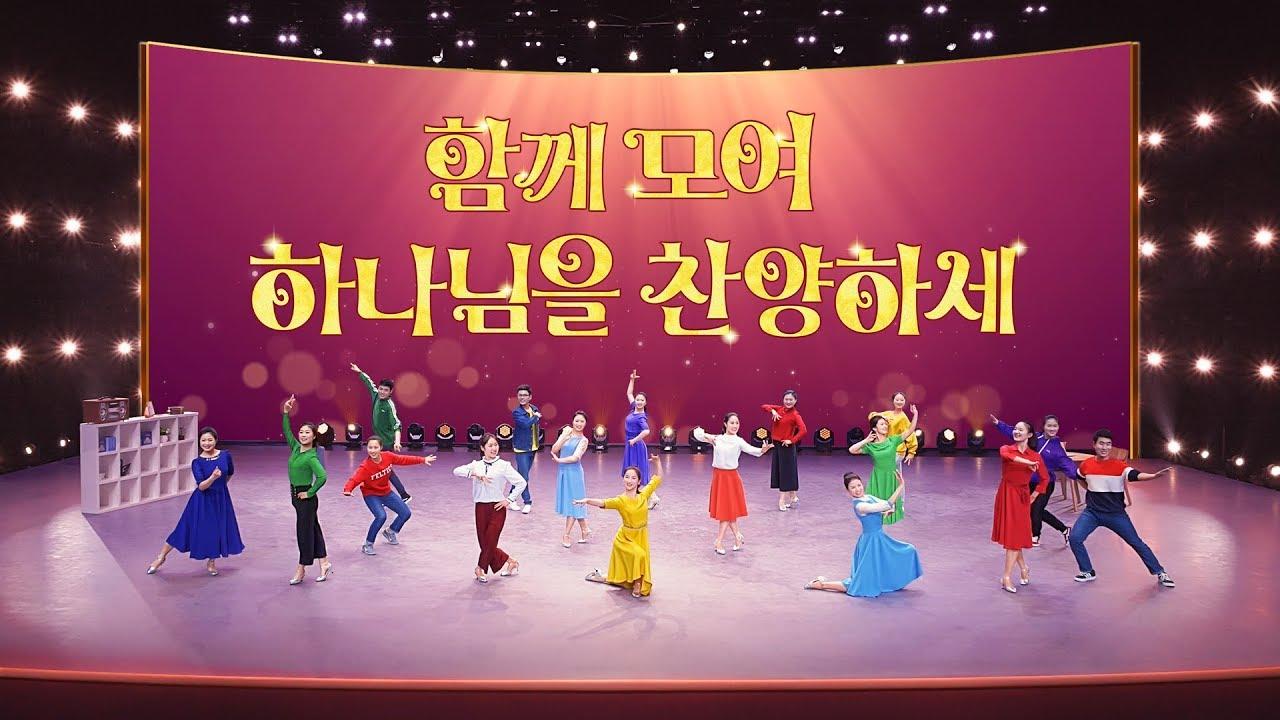 찬양 댄스 <함께 모여 하나님을 찬양하세> (인도 춤)