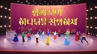 워십댄스 <함께 모여 하나님을 찬양하세> 진심으로 하나님을 찬양하네 (인도 춤)
