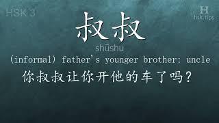 Chinese HSK 3 vocabulary 叔叔 (shūshu), ex.2, www.hsk.tips