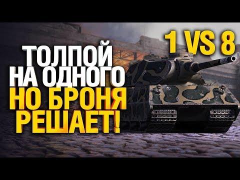 Шныри напали на немецкого мастодонта! 1 против 8 на VK 100.01 P