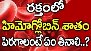 Hemoglobin Increase Foods in Telugu I Health Tips in Telugu I Good Health and More
