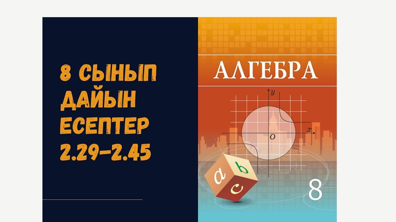 8 сынып алгебра 2.29 2.30 2.31 2.32 2.33 2.34 2.35 2.36 2.37 2.38 2.39 2.40 2.41 2.42 2.43 2.44 2.45