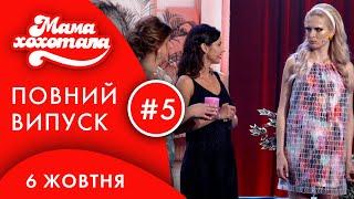 Мамахохотала | 10 сезон. Випуск #5 (6 жовтня 2019) | НЛО TV