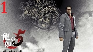 Yakuza 5 PART 1 WalkThrough Kazuma Kiryu