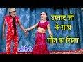 उस्ताद जी के साथ मौज का रिश्ता Bhojpuri Nautanki Nach Program Bhojpuri Song 2017