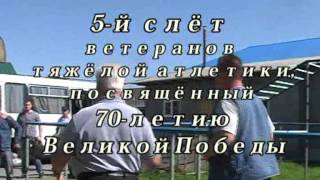 V Областной слёт ветеранов тяжелой атлетики НСО(, 2015-09-15T02:11:23.000Z)