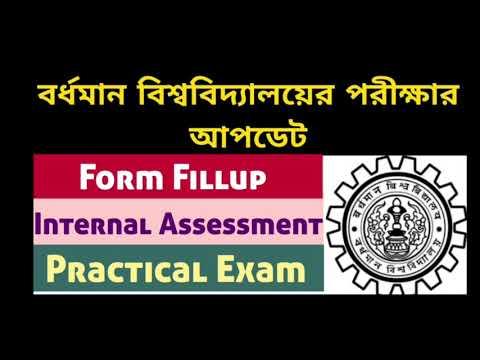 বর্ধমান বিশ্ববিদ্যালয়ের পরীক্ষার আপডেট: Burdwan University Exam Updates: burdwan university: bu ug from YouTube · Duration:  4 minutes 55 seconds