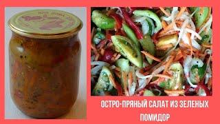 Остро-пряный салат из зеленых помидор