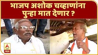 Election Special | भाजप अशोक चव्हाणांना पुन्हा मात देणार ? | गोविंदबाग ते रेशीमबाग | ABP Majha