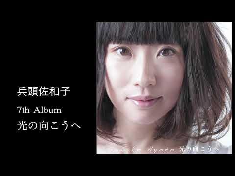 兵頭佐和子 7th Album「光の向こうへ」PV