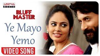 Ye Maayo Emo Teliyadhe Video Song || Bluff Master Songs || Satya Dev, Nandita Swetha.mp3