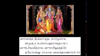 Sri Rama Pancharathnam