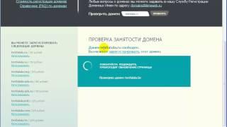Регистрация Домена и Хостинга(http://biznessystem.ru/timeweb/ Как зарегистрировать доменное имя для сайта и хостинг., 2014-01-21T06:43:23.000Z)