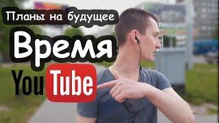#YouTube для бизнеса.  YouTube для начинающих.  Школа YouTube #konoden  Планы на будущее!