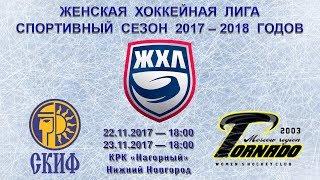 22.11.2017 СКИФ – Торнадо, 1-й матч