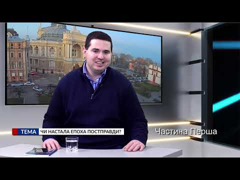 Медіа-Інформ / Медиа-Информ: Ми з Михайлом Кациним. Біну Штарнегг. Чи настала епоха постправди? Частина 1